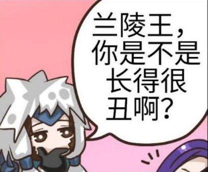 兰陵王为什么要带面具?成吉思汗也十分好奇
