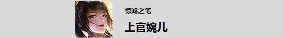 11月14日体验服更新:新英雄上官婉儿技能动图预览