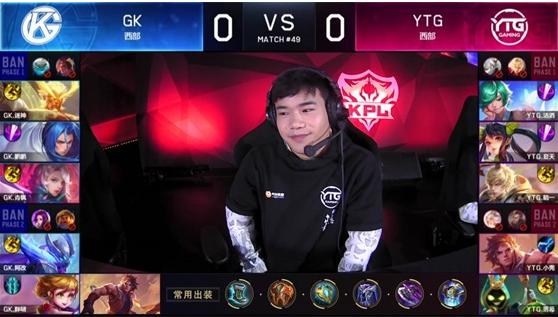 KPLGK3:2战胜YTG拿下五连胜!迷神连取两场MVP