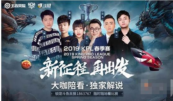 KPL排名公布!eStar已锁定季后赛席位