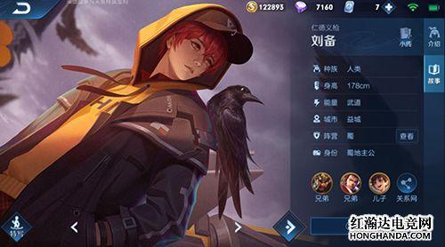 s19刘备打野出装玩法强势原因分析