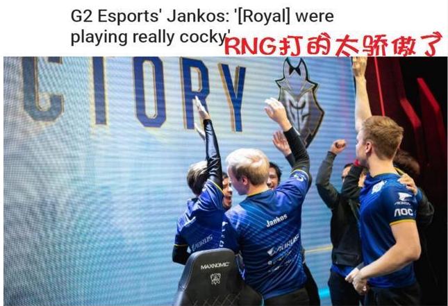 """英雄联盟G2战胜RNG后发文嘲讽:""""比起IG,RNG没有给我们足够的尊重!"""""""
