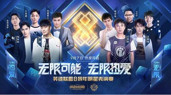 英雄联盟八周年盛典落地上海 9月7号明星表演赛名单公布