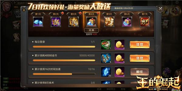 """《王的崛起》9.5日""""国服27线"""" 抢先一览"""