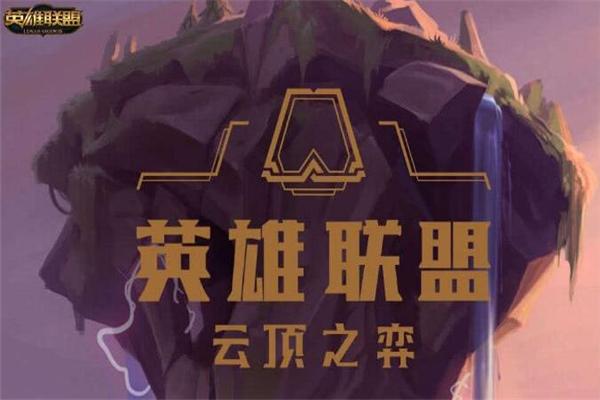 云顶之弈9.20恶魔护卫龙阵容搭配 云顶之弈恶魔护卫龙怎么玩
