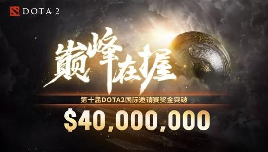 TI10奖金池突破4000万美元,再度刷新电竞奖金新纪录