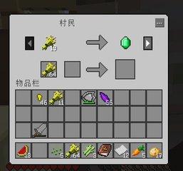 我的世界怎么和村民交易 我的世界交易方法简介