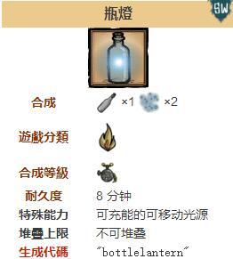 饥荒海难瓶灯介绍 饥荒海难瓶灯有什么用