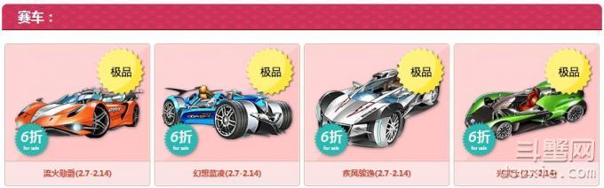 QQ飞车元宵节特卖会有什么