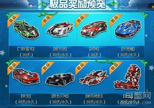 QQ飞车许愿券怎么得 许愿券获得方法