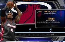 NBA2K14简单花式蓝球运法分享
