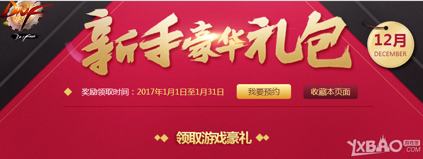 dnf2017年3月新手豪华礼包活动网址 dnf领取游戏豪礼