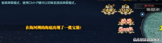 天涯明月刀海河洲宝箱怎么捡取 天涯明月刀海河洲宝箱捡取攻略介绍