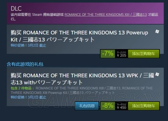 三国志13威力加强版Steam上怎么买 三国志13威力加强版Steam上购买方式介绍