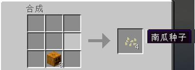 我的世界南瓜种子有什么用 我的世界南瓜种子合成方法及用途介绍