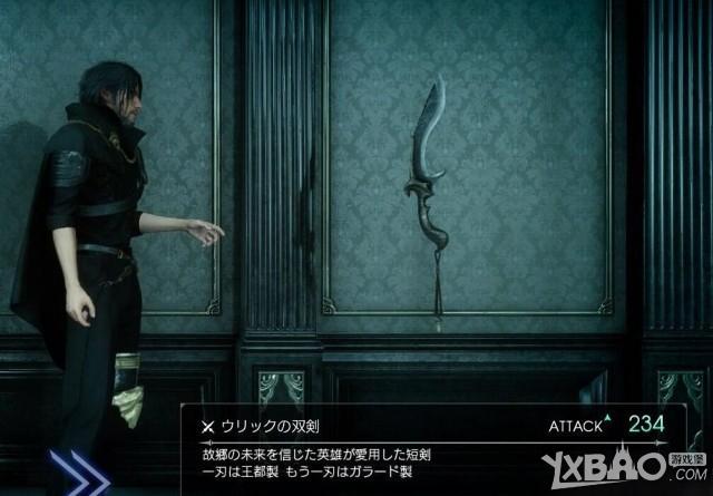最终幻想15双剑怎么入手 最终幻想15双剑入手攻略