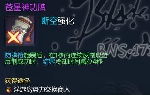 剑灵咒术苍星神功牌是什么 剑灵咒术苍星神功牌详细介绍