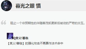 LOL7.9版本慎有哪些改动 LOL7.9暮光之眼慎技能改动一览