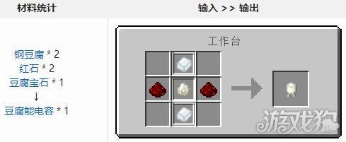 我的世界豆腐能电容怎么制作 我的世界豆腐能电容制作方法介绍