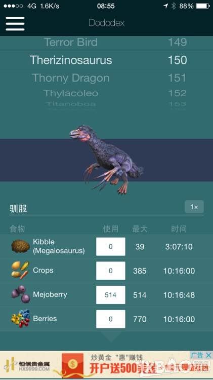 方舟生存进化镰刀龙吃什么 方舟生存进化镰刀龙食物食物介绍