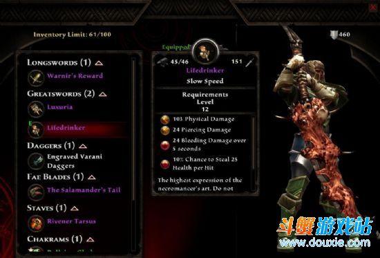 阿玛拉王国惩罚攻略:吸血剑获得地点