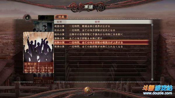 三国志12beta网战图文攻略:天王防守战