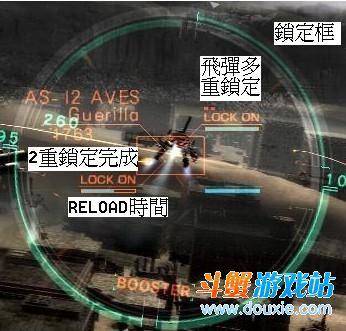 装甲核心5武器锁定系统介绍