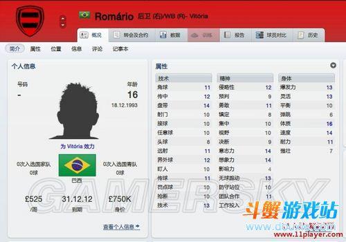 《足球经理2012》三名90后极品边后卫