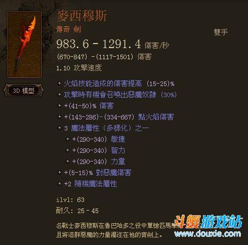 暗黑破坏神3女巫的神器女巫的神器:传奇武器麦西穆斯