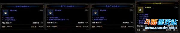 暗黑破坏神3红宝石和饰品加伤害计算方法