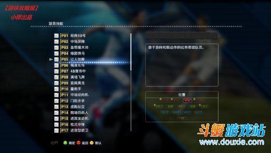 实况足球2013技能卡详解(二)
