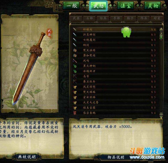 轩辕剑6怎样拿到轩辕剑