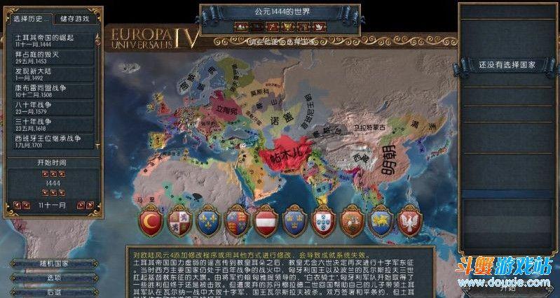 欧陆风云4战事长期战略如何制定