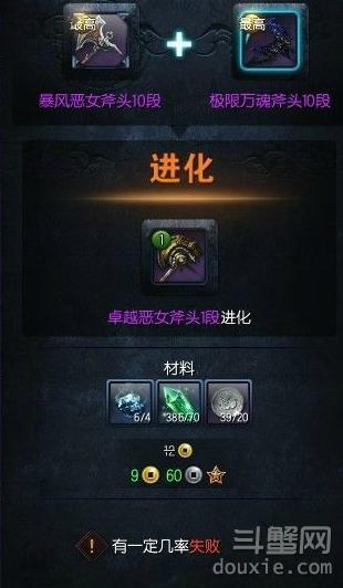 剑灵卓越恶女武器进化材料一览