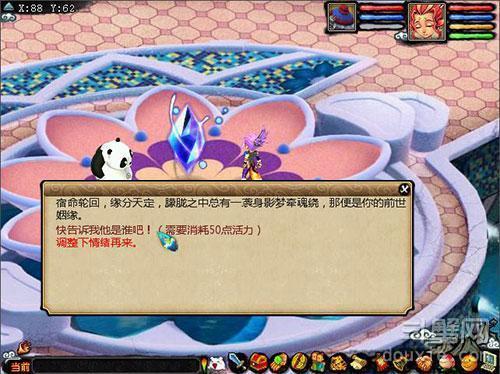 梦幻西游2神秘三生石在哪儿 具体位置