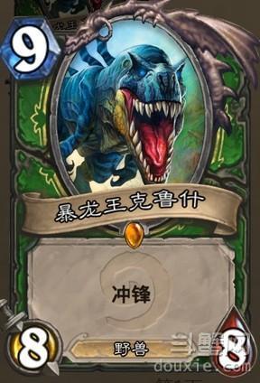 炉石传说暴龙王克鲁什用法介绍
