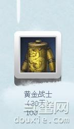 剑灵黄金战士时装怎么获得