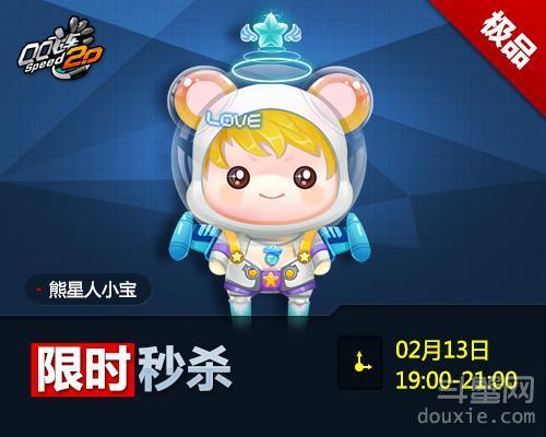 QQ飞车熊星人小宝怎么得 获得方法介绍