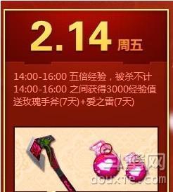 CF2月14活动地址是什么 2月14活动介绍