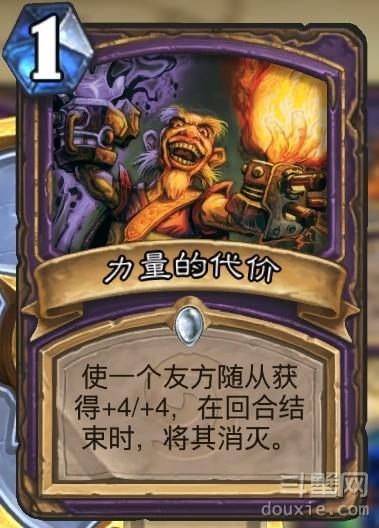 炉石传说力量的代价用法介绍