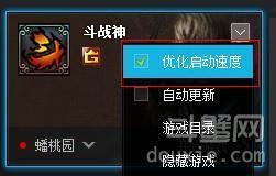 斗战神TGP专版功能介绍