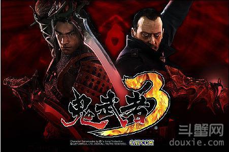 鬼武者3 PC版与原PS2版的分别
