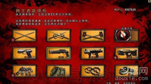 死侍 全武器升级及使用详细心得技巧