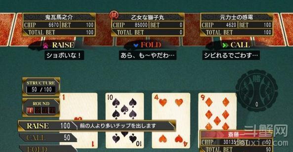 如龙维新怎么玩赌场扑克牌以及技巧