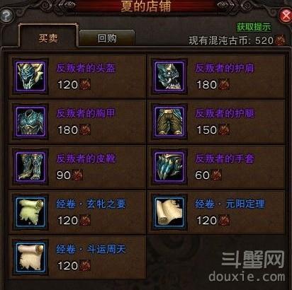 斗战神混沌石在哪兑换60级套装 混沌石换装攻略