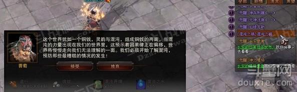 斗战神新版混沌任务介绍 斗战神混沌任务修改说明