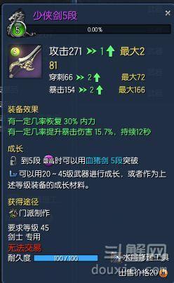剑灵少侠武器属性是什么 少侠武器属性全展示
