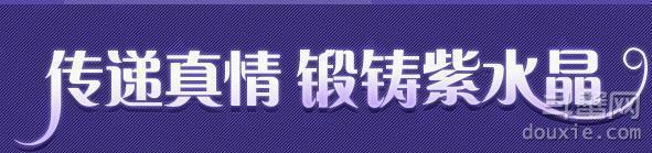 来自剑灵的你紫水晶怎么铸造 紫水晶有什么用