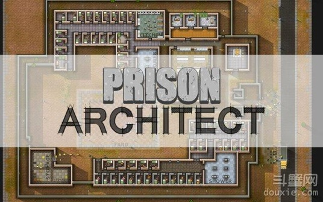 监狱建筑师浴室和院子建造心得分享