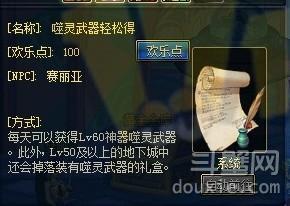 DNF噬灵武器礼盒怎么得 DNF全职业噬灵礼盒武器一览